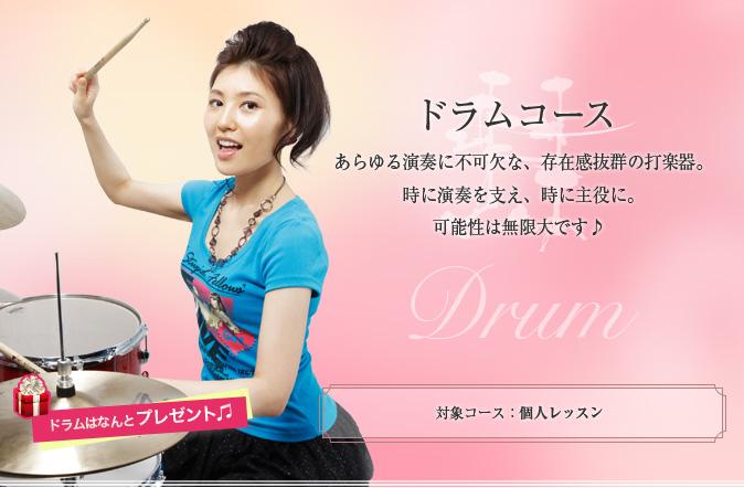 津軽ドラムコース 日本の代表的な伝統楽器。独特の音色で、音ガールでも根強い人気をもつ楽器です♪